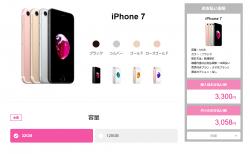 UQモバイルのiPhone 7、月額3,058円で3GB+高速回線契約が可能 端末価格も3万円台とiPhoneにしては安い
