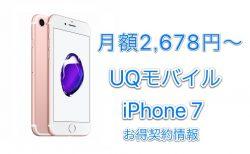 UQモバイルのiPhone 7、月額2,678円で3GB+5分通話定額+高速回線+8,000円のキャッシュバックが貰える契約に