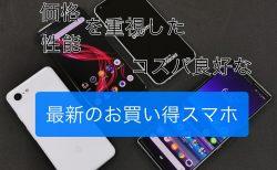 2019年8月のお得なスマホ契約まとめ【機種変更/MNP/新規】ドコモ/au/SoftBank/UQモバイル/Y!mobile