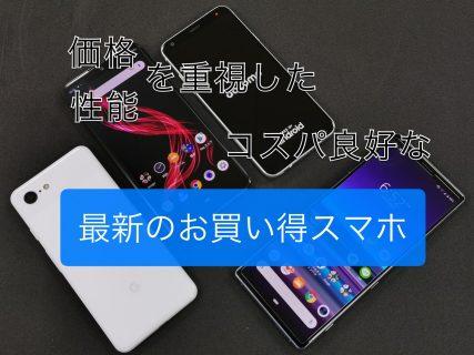 2019年9月のお得なスマホ契約まとめ【機種変更/MNP/新規】ドコモ/au/SoftBank/UQモバイル/Y!mobile