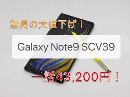 au版Galaxy Note 9が購サポ値下げ!機種変更一括43,200円とかなりの安さを実現