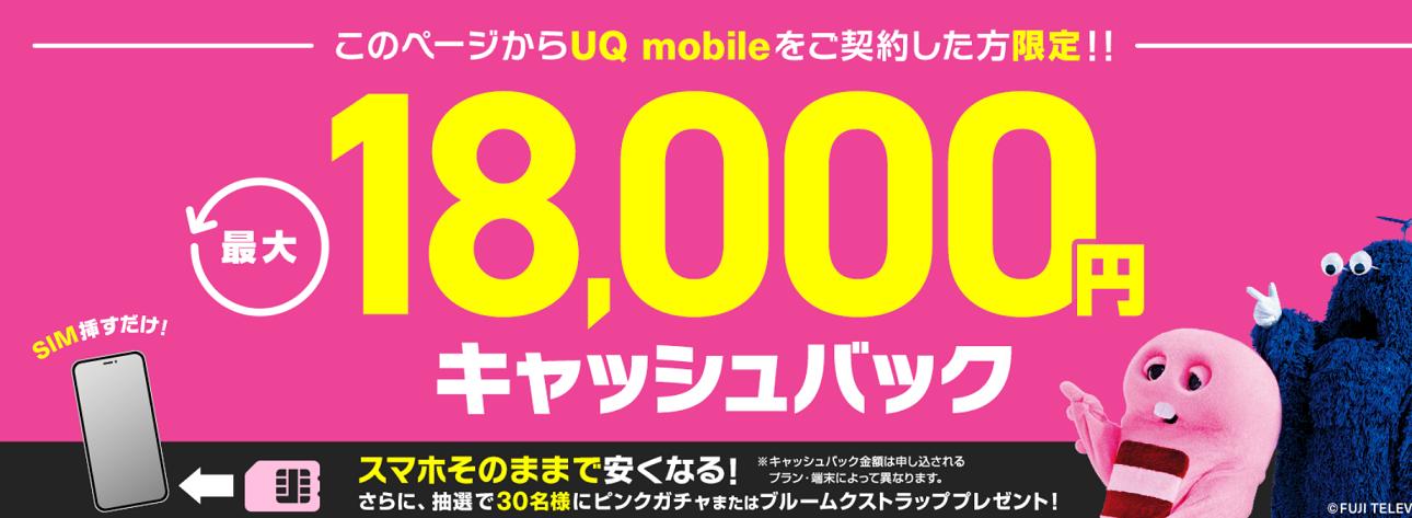 UQモバイルでキャッシュバックが増額 P30 liteでは最大18,000円のキャッシュバック