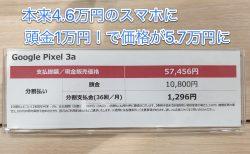 iPhone 11 Proの機種変更をドコモオンラインショップで予約・購入すると頭金0円によって7,000円から12,000円以上お得に契約できる