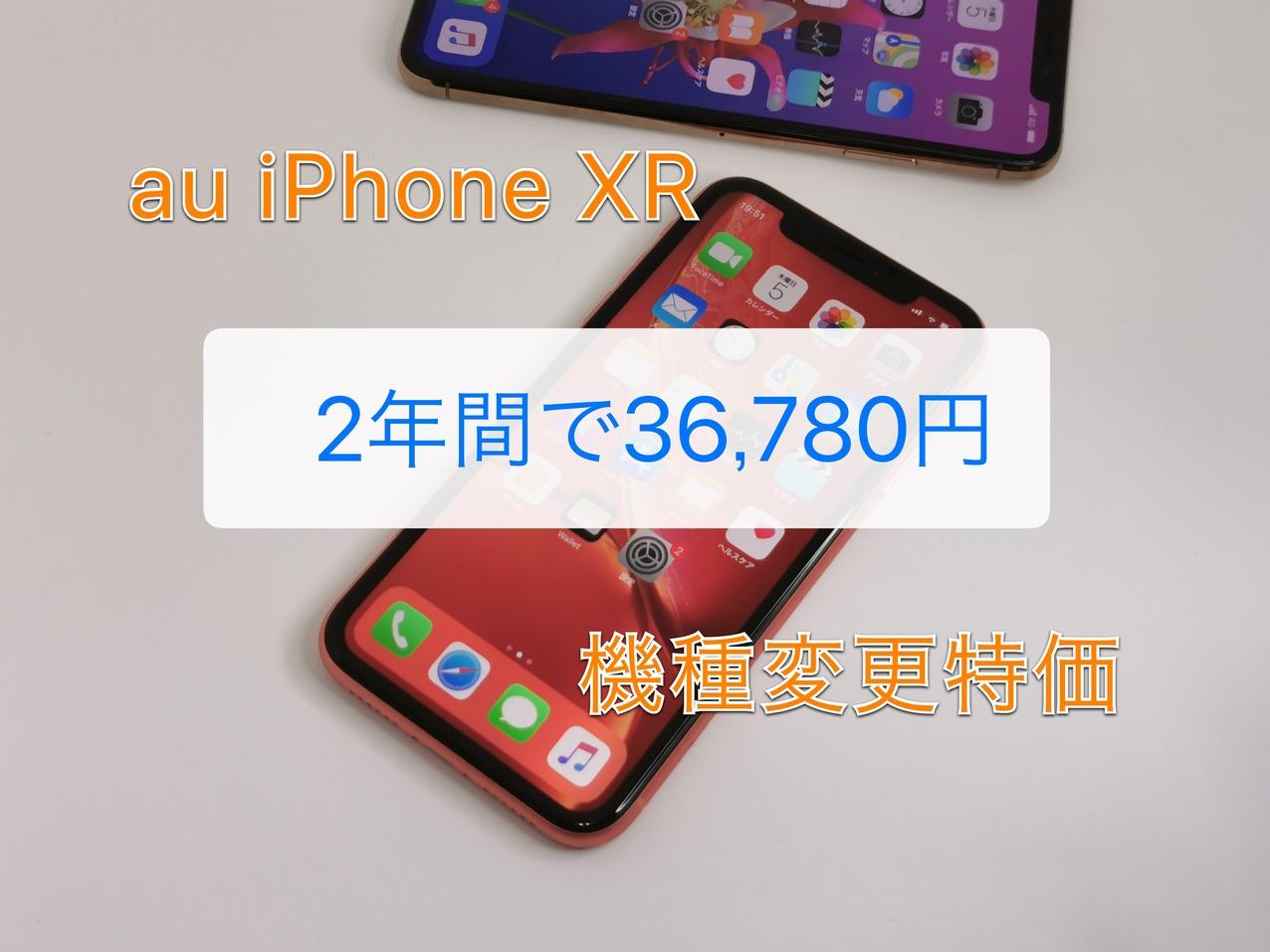 auのiPhone XR、機種変更で2万円の値引きが開始 64GBで7万円台、アップグレードプログラムで3万円台の安売り
