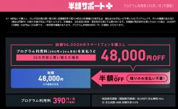 SoftBank「半額サポート+」のメリット・デメリット