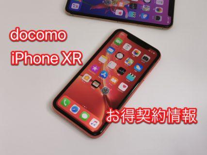 iPhone XR、ドコモの機種変更 値下げ価格・契約後の料金や割引のまとめ