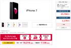 Xperia 8がY!mobileから35,784円で発売!21:9/SDM630で防水・防塵/おサイフケータイの日本仕様を備えたミドルレンジ