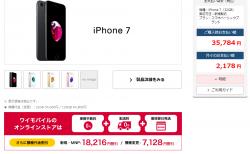 Y!mobileで格安スマホが続々登場!iPhone 7やXperia 8が3万円台で契約可能!