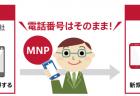 ドコモ、MNP向けの施策・キャンペーン