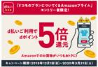 ドコモの「ギガホ」、30→60GBに増量/Amazon Prime1年間無料/ディズニーデラックス実質無料/dポイント系施策がまとめて実施中