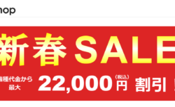 auオンラインショップが新春セール!機種変更でも最大22,000円引きで最新のモデルを契約できる!