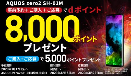 AQUOS Zero2で予約・購入キャンペーンが実施 各キャリア8,000円分の還元、ドコモならさらに5,000円分のdポイント追加可能と充実した内容に