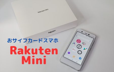 Rakuten Mini(楽天ミニ)レビュー スマホ機能を持ったおサイフケータイカードとしてめっちゃ便利