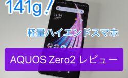 AQUOS Zero2(SH-01M/SHV47/906SH) 実機レビュー 141gの軽さは凄いが・・・