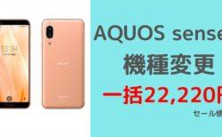 AQUOS sense3とXperia Aceの機種変更が値下げ対象に ドコモオンラインショップSPECIALキャンペーンで