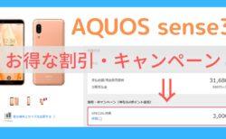 AQUOS sense3がお得に安く買える割引やキャンペーン情報のまとめ【ドコモ/au/UQ/Y!mobile他】
