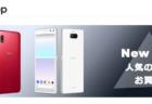 AQUOS sense3(SH-02M SHV45 SH-M12)レビュー/評判/口コミ バッテリー性能が高くてビジネスユーザー向けに安心できるモデル