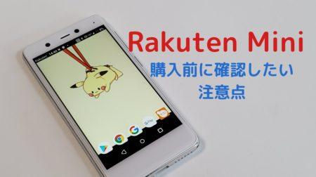 Rakuten mini(楽天ミニ)の注意点 バッテリー持ちの悪さ/壁紙が変更できない/落とす・無くしそう/eSIMはまだ便利ではない