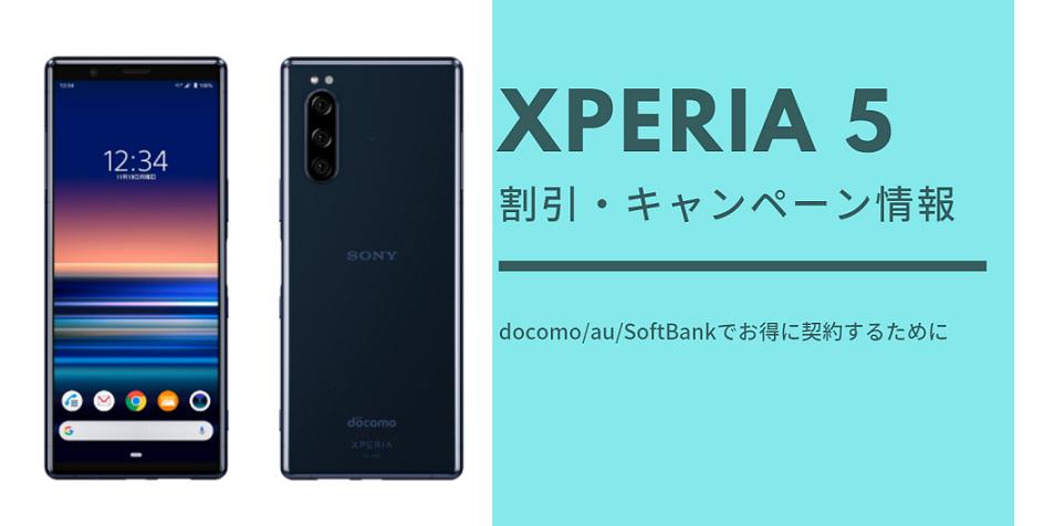 Xperia 5がお得に安く買える割引やキャンペーン情報のまとめ【ドコモ/au/SoftBank】