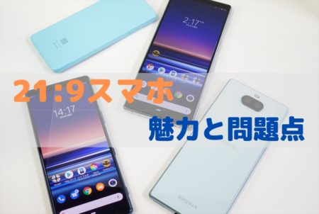 【Xperia 1Ⅱ】21:9以上のアスペクト比を持つ縦長ディスプレイスマホのメリット・デメリット