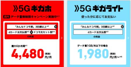 ドコモ、5Gスマホ向けの料金プラン「5Gギガホ」が開始 100GBまで高速通信、超過後も速度3Mbps、キャンペーンで無制限利用可能に