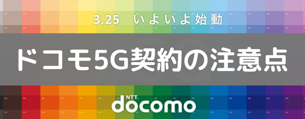ドコモ5Gスマホ契約の注意点 料金プランはシェアパックから変更に!ドコモ光契約時はオンライン手続き不可、データプラス無制限対象外