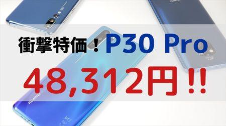 ドコモ、4月からの値引きはカメラ最強スマホ『P30 Pro』を5万円以下に iPhone XSの安売りも継続