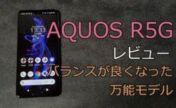 AQUOS R5G レビュー 万能スマホとして高いバランスの良さを見せる安心のハイエンドモデル