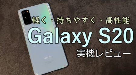 Galaxy S20レビュー カメラ性能の良さが目立ち、高性能で持ちやすく気持ちの良い体感ができる1台