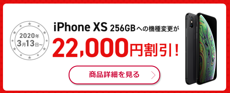 ドコモオンラインショップ スペシャル割引にiPhone XSが追加!22,000円引きの高額割引で機種変更でも契約しやすい安さに