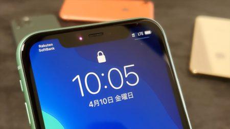 iPhone 11+『楽天モバイル UN-LIMIT』でデュアルSIM/トリプルキャリア運用が実現!