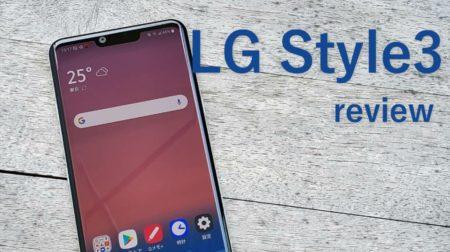 LG Style3 L-41Aレビュー ドコモスマホの中でコスパの良さが光る高性能なのに価格が安い稀有な一台