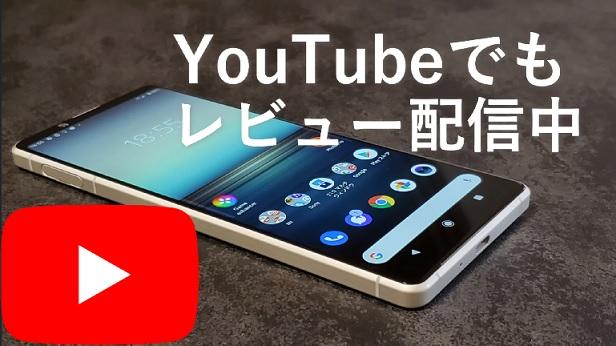 スマホ辞典YouTube