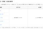 ドコモ、Xi回線から5G回線への契約変更・機種変更で端末購入割引が適用可能に