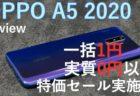 Xperia 10Ⅱ(SO-41A/SOV43)レビュー スペックアップ&バッテリー持ち向上で使いやすさが大きく増した廉価版Xperia 5
