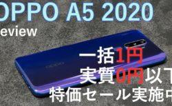 OPPO A5 2020レビュー 1円や0円セールが多発する超低価格ミドルレンジスマホ