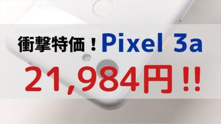 ソフトバンクがPixel 3aを21,984円に値下げ 格安系スマホとして衝撃的な高コスパを実現
