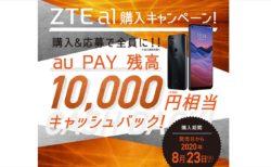 au5Gスマホ『ZTE a1 ZTG01』、発売から15,500円分の還元が実施され実質4.5万円で機種変更可能なお得なコスパを見せるスマホに