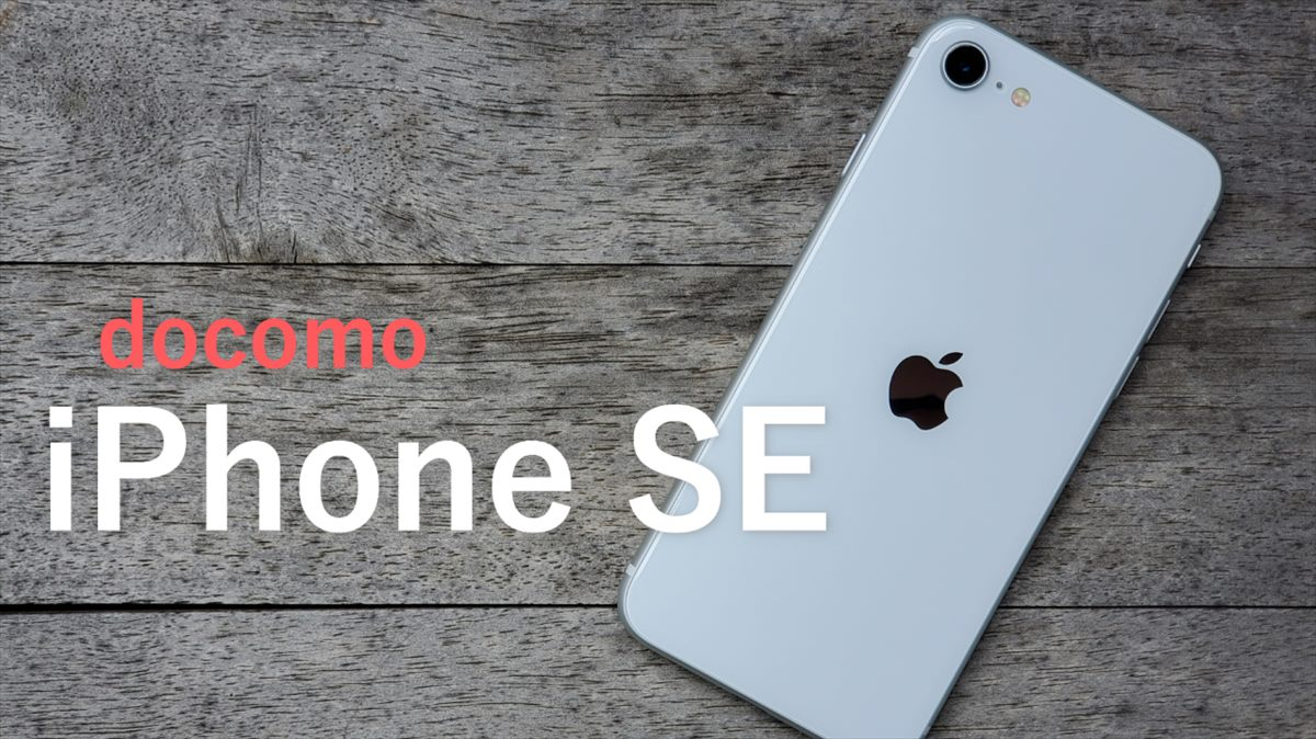 ドコモ、iPhone SEの契約プラン・価格・維持費・キャンペーンや性能・カメラをレビュー