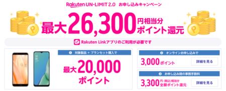 楽天モバイル、AQUOS sense3 liteとOPPO A5 2020が実質0円以下になるセールを再び実施!