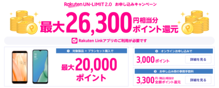 Rakuten Miniが再セール 楽天モバイルの実質0円級スマホが4機種に増加