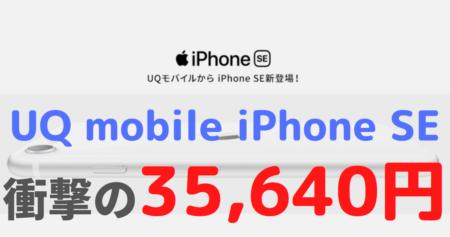 【衝撃】UQモバイル、iPhone SE発売 35,640円と国内最安級 Appleストアよりも14,000円安い驚異の価格設定