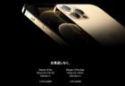 ドコモ/au/ソフトバンクのiPhone 12予約は16日21時から