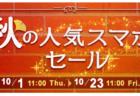 OCNモバイルONEの安売りスマホ・キャンペーン値下げ・高額割引【10/1~ Xperia 10Ⅱが27,800円】