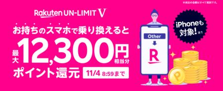 Rakuten UN-LIMIT Vキャンペーン開始!SIMのみ契約でも6,000ポイントプレゼント その他にも3,000+3,300ポイントも別途貰える