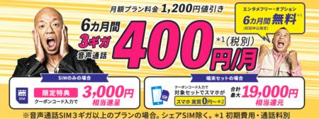 BIGLOBEの格安SIM、キャンペーン値引きやスマホの高額ポイント還元情報まとめ【11/4~】