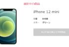 ドコモ/au/ソフトバンクのiPhone 12 mini予約は6日22時から