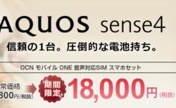 OCNモバイルONEの安売りスマホ・キャンペーン値下げ・高額割引【11/18~ AQUOS sense4が最安12,000円!】