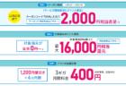 BIGLOBEのAQUOS sense4が安い!実質15,600円で維持費も400円の特価としてバランスが良い買いやすさ